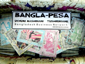 Bangla-Pesa-Packed-800x600